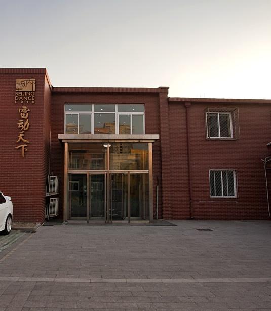 北京雷动天下剧场
