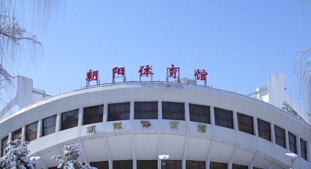 朝阳体育馆