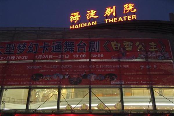 海淀剧院图片1