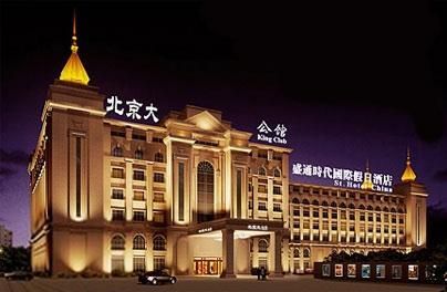 北京大公馆演艺厅场馆图