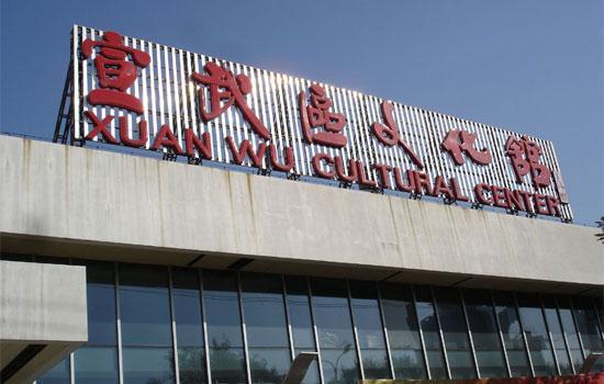 宣武文化馆图片2