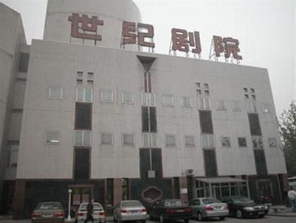 世纪剧院小剧场图片4