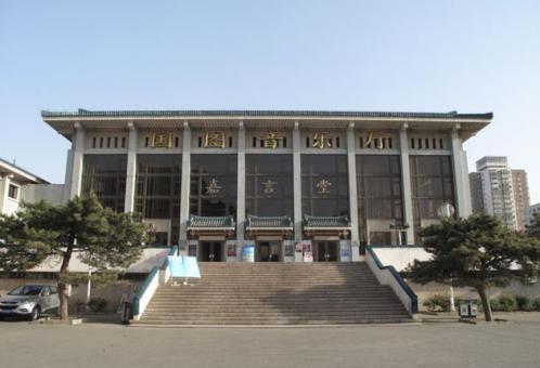 國圖藝術中心(原國圖音樂廳)