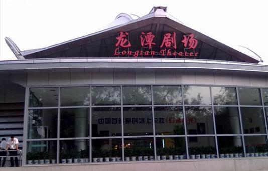 龙潭公园内中心岛剧场