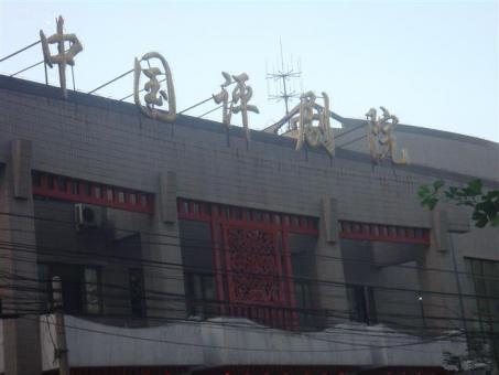 中国评剧院今晚有戏小剧场
