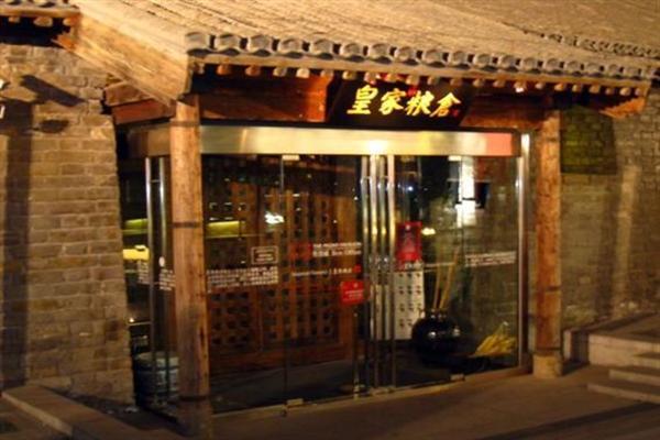 皇家粮仓剧场图片2
