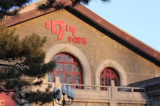 朝阳1919小剧场
