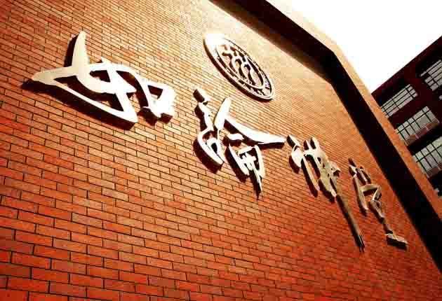 中国人民大学如论讲堂图片4