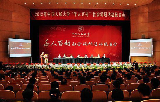 中国人民大学如论讲堂场馆图
