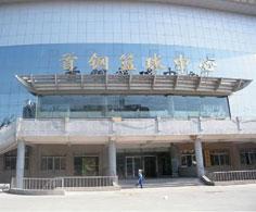 北京首钢篮球中心图片4