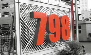 """798艺术区751""""秀""""剧场场馆图"""