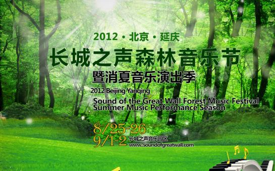 北京延庆长城之声音乐园区中心演出区