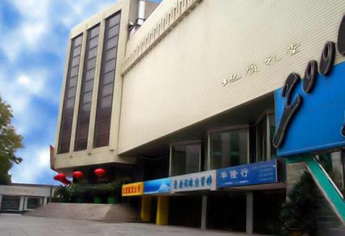 地質禮堂劇場