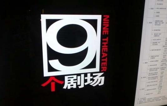 朝阳9个剧场非非小剧场