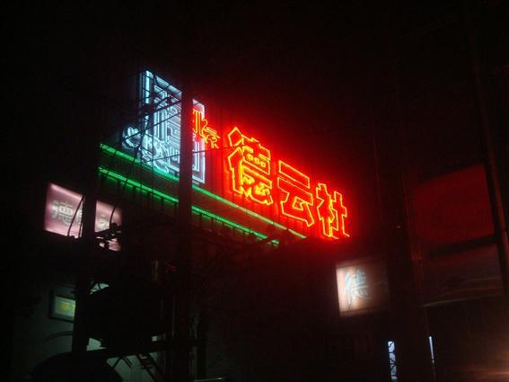 天桥德云社剧场图片4