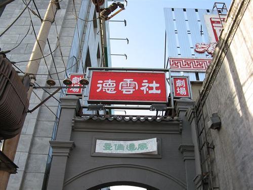 天桥德云社剧场图片1