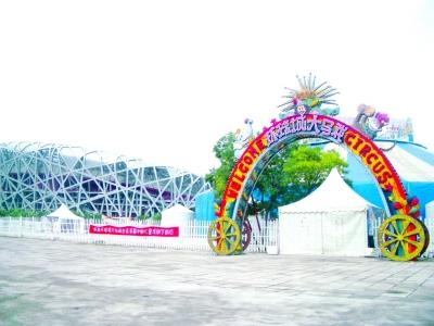 环球城国际大马戏剧院