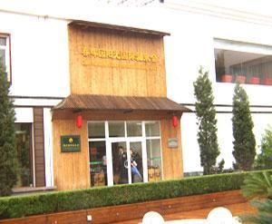 春晖园国际温泉会馆