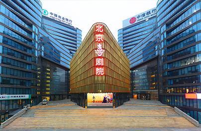 北京喜劇院