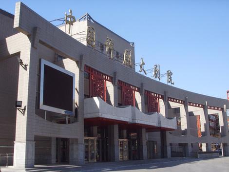 中国评剧大剧院
