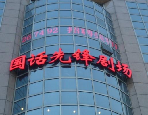 北京国话先锋剧场