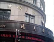 中戏逸夫剧场