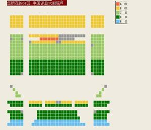 北京燕山体育馆座位图