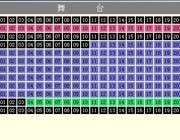 人艺实验剧场座位图