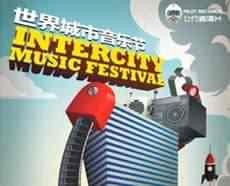 2011世界城市音乐节