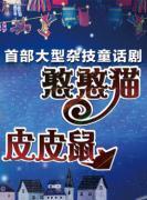 中国儿童艺术剧院大型杂技童话剧《憨憨猫皮皮鼠》
