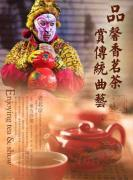 2019北京老舍茶館