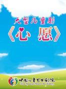 中国儿童艺术剧院大型儿童剧《心愿》