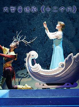 第八届中国儿童戏剧节 童话剧《十二个月》