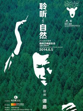 """""""聆听自然""""2014北京夏季森林交响音乐会"""