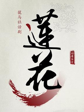 北京人民艺术剧院演出永利皇宫国际娱乐场《莲花》