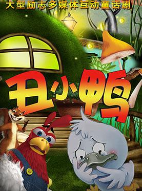 大型多媒体励志互动儿童剧《丑小鸭》