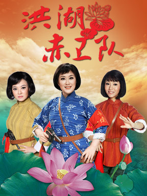 国家大剧院制作歌剧《洪湖赤卫队》