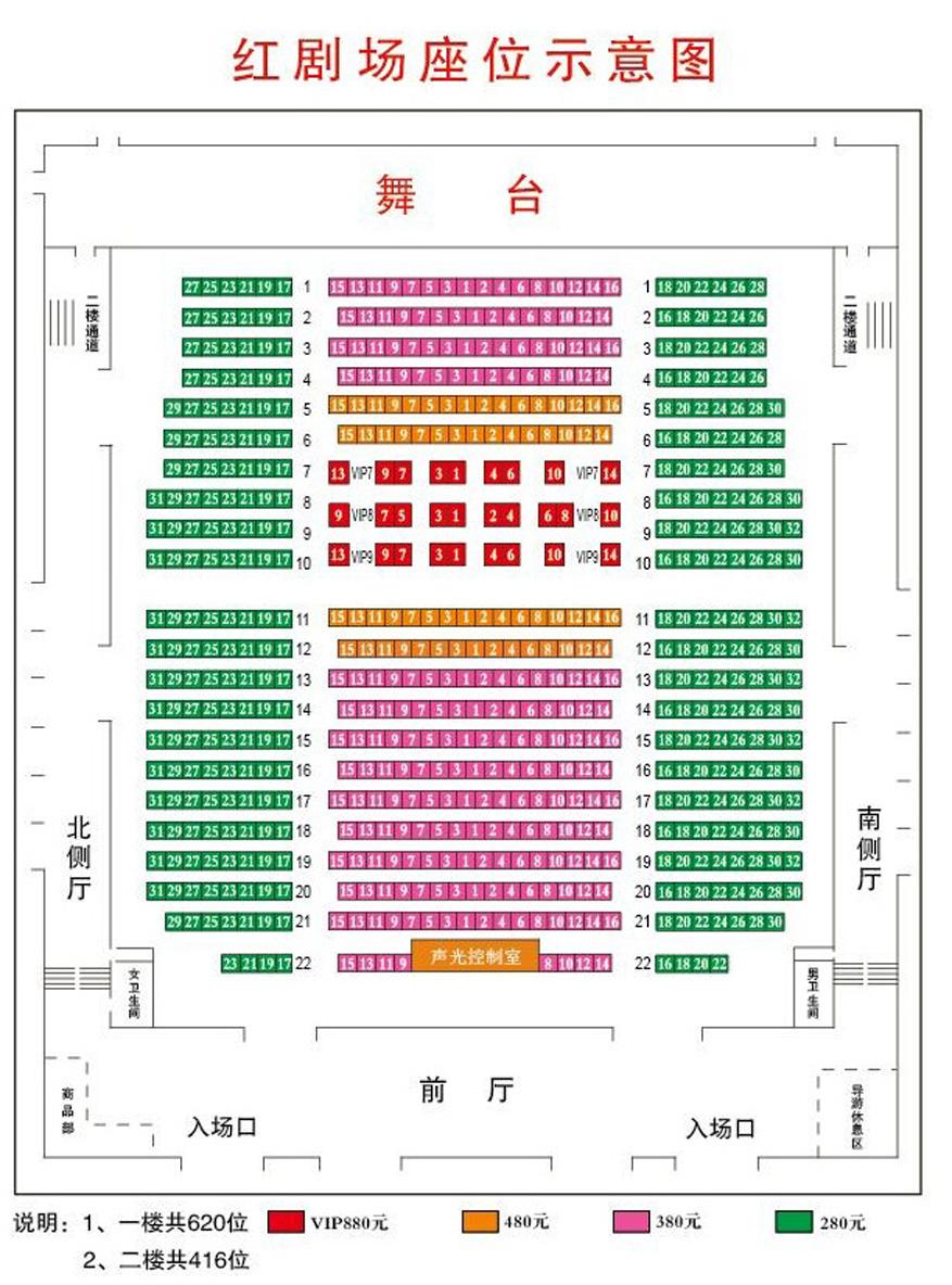 舞台剧《功夫传奇》座位图