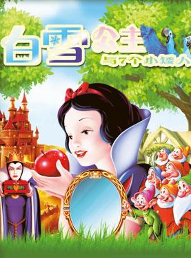大型多媒体梦幻互动儿童剧《白雪公主》