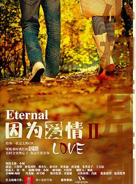 小柯音乐剧因为爱情2订票_小柯音乐剧因为爱情2门票_首都票务网