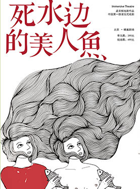 孟京辉第一部浸没式戏剧《死水边的美人鱼》