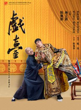 大道文化出品 杨立新陈佩斯主演《戏台》