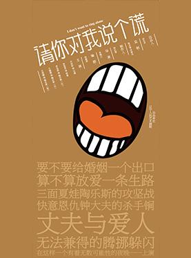 第二届中国原创话剧邀请展参展剧目《请你对我说个谎》