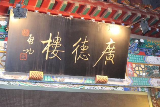 北京德云社广德楼戏园