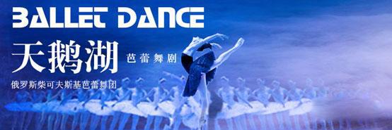 芭蕾舞天鵝湖