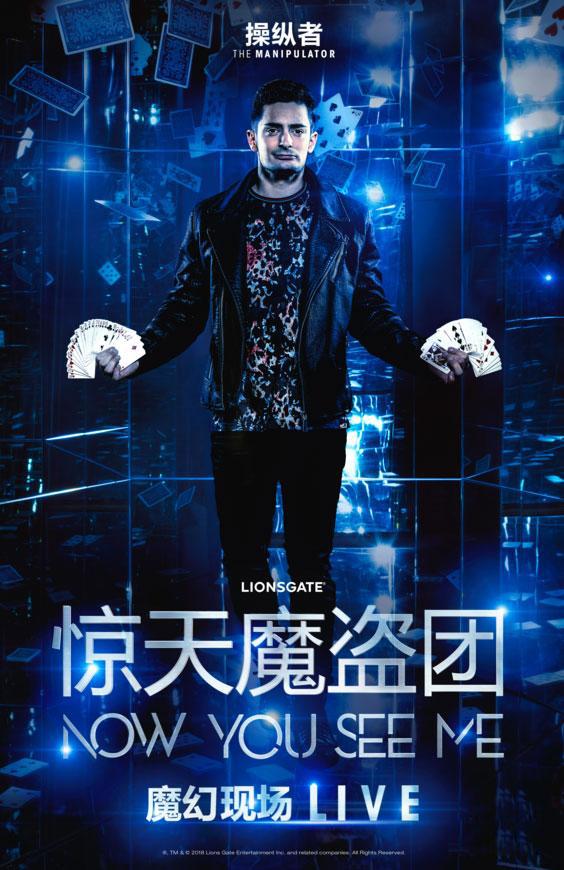 惊天魔盗团世界巡演北京站