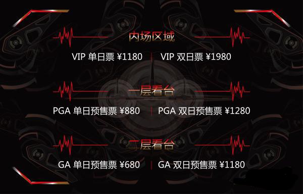 亚洲彩绘电音节