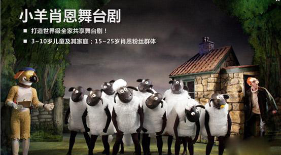 儿童剧小羊肖恩