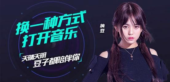 2018斗鱼音乐盛典