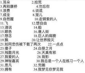 林宥嘉北京演唱会